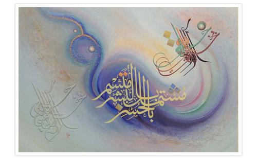 Focus Sur La Calligraphie De Mohamed Amzil Tableaux De Calligraphie Arabe En Telechargement Libre